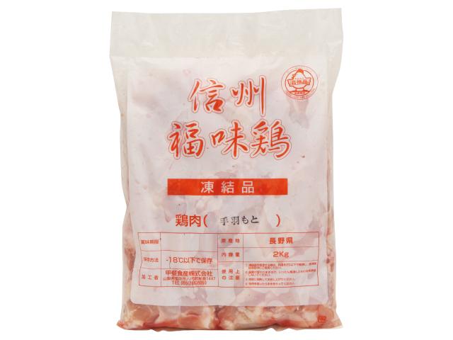 信州福味鶏 手羽元