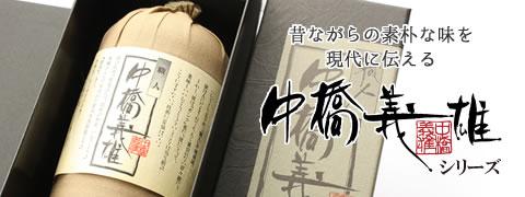 職人中橋義雄シリーズ