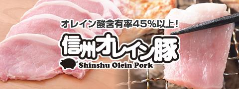 オレイン酸含有率45%越!信州の豚肉 信州オレイン豚