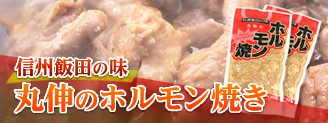 信州飯田の味 丸伸のホルモン焼き