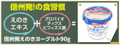 信州発!の食習慣 信州発えのきヨーグルト90g
