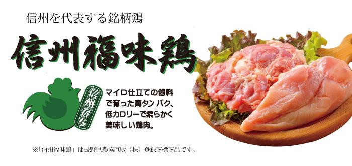 信州福味鶏 説明文