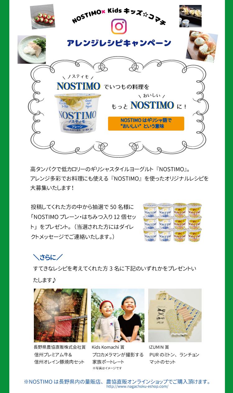 NOSTIMOキャンペーン