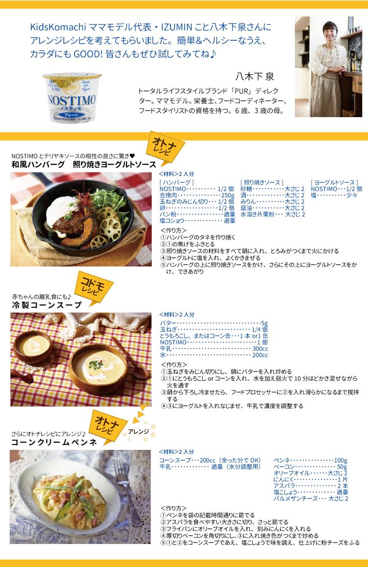 NOSTIMO キッズコマチレシピ